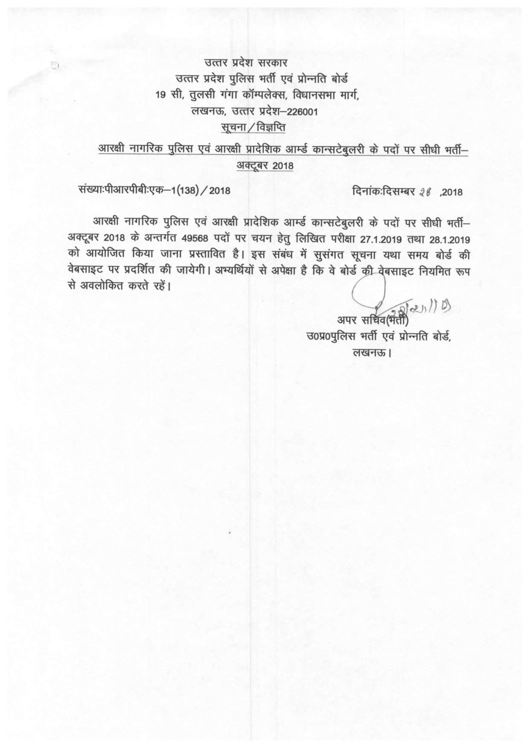 UP Police Constable -Exam Date 2019