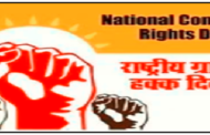 National Consumer Rights Day: 24 December