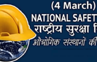 National Safety Day: 4 March