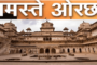 Three day 'Namaste Orchha' festival begins