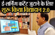 HRD ministry launched VidyaDaan 2.0