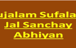 Third edition of Gujarat's ''Sujalam Sufalam Jal Sanchay Abhiyan'' begins