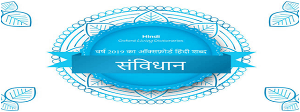 'Samvidhaan' is Oxford Hindi Word of the Year for 2019