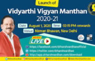 "Ministry of Family Welfare launches ""VVM (Vidyarthi Vigyan Manthan) – 2020 - 21"""