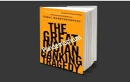 """A book titled """"Pandemonium: The Great Indian Banking Tragedy"""" by T. Bandyopadhyay"""